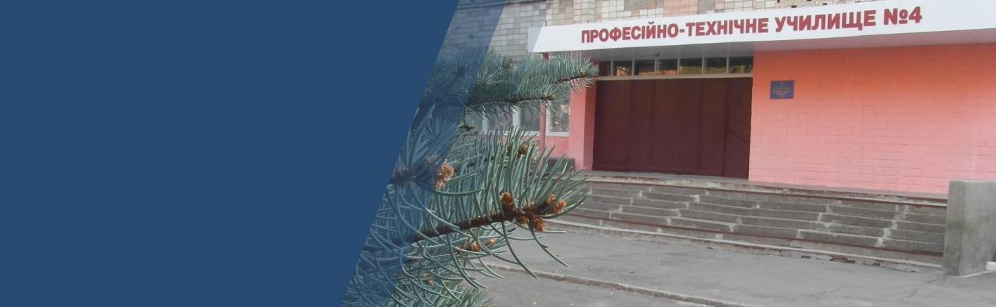 Історія училища